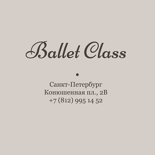 Школа балета Ballet Class в Санкт-Петербурге